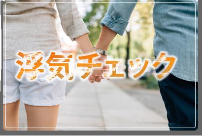浮気チェック 東京 目黒 七福探偵事務所