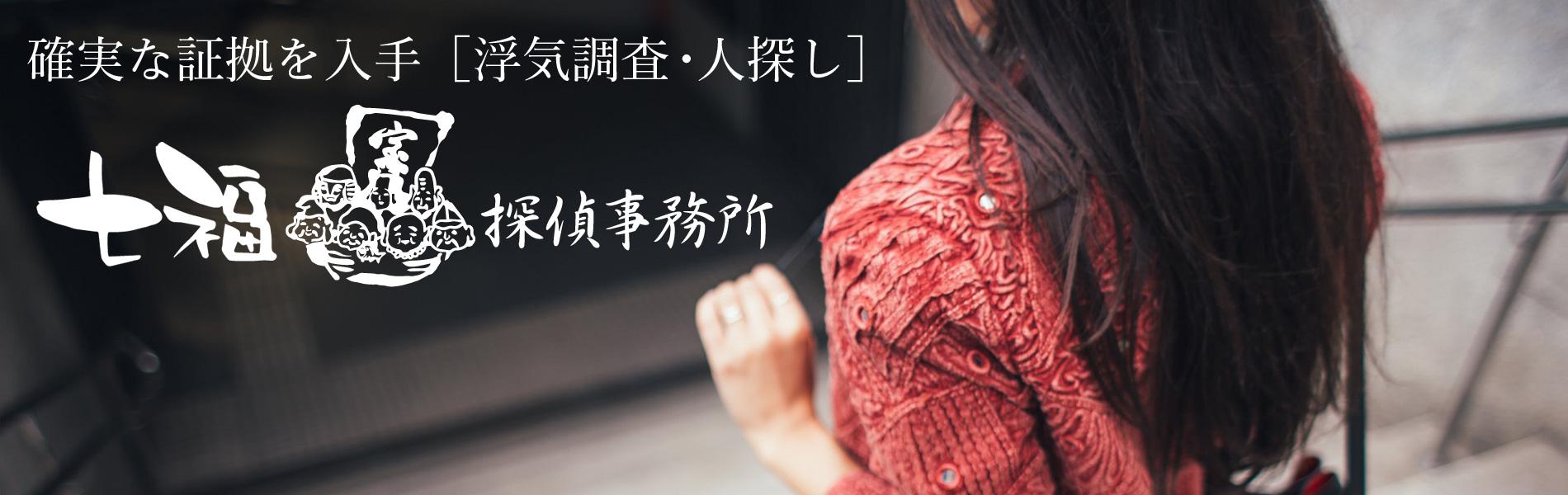 東京 目黒 浮気調査 人探し 七福探偵事務所