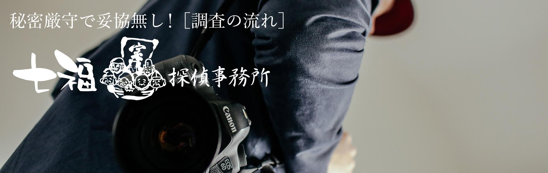 東京 目黒 浮気調査 人探し 調査の流れ 七福探偵事務所