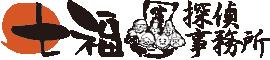 浮気調査 行方調査 東京 目黒 七福探偵事務所