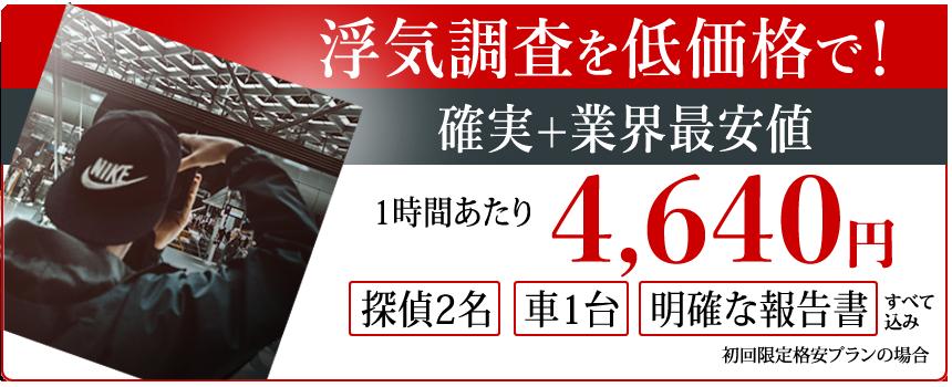 埼玉の行動調査は業界最安値の探偵へ