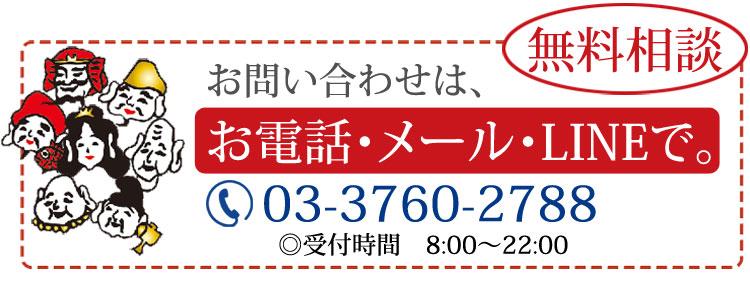 お問い合わせ 無料相談 TEL:03-3760-2788 七福探偵事務所