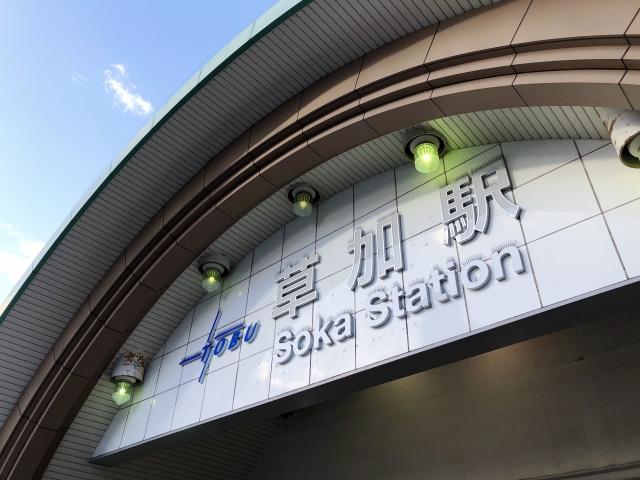 東武鉄道伊勢崎線 草加駅