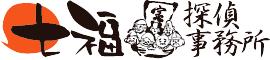 プロの調査は埼玉の七福探偵事務所